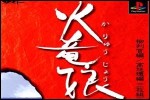 karyuu-top-1
